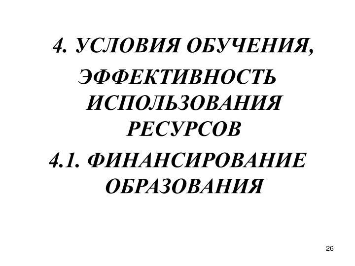 4. УСЛОВИЯ ОБУЧЕНИЯ,