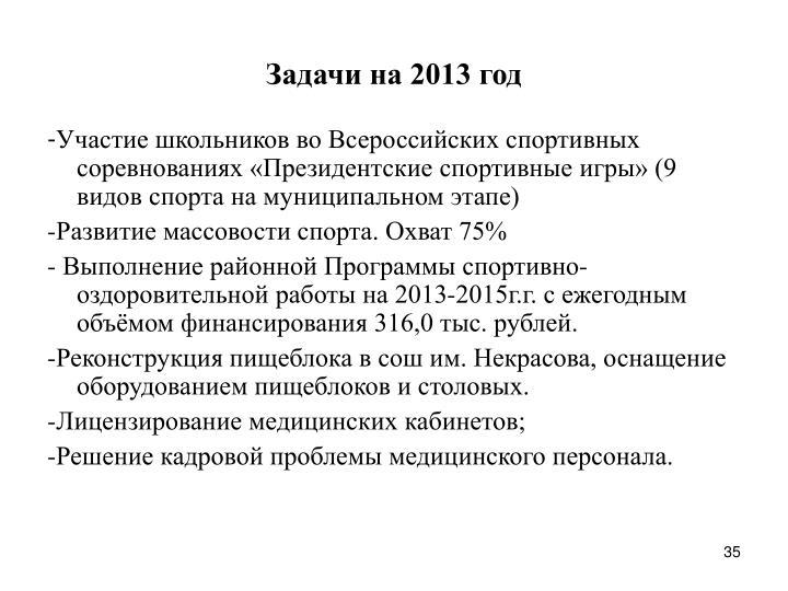 Задачи на 2013 год
