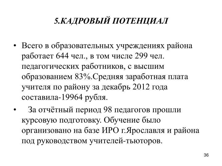 5.КАДРОВЫЙ ПОТЕНЦИАЛ