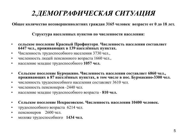 2.ДЕМОГРАФИЧЕСКАЯ СИТУАЦИЯ
