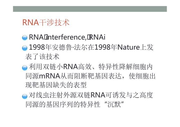 RNA干涉技术