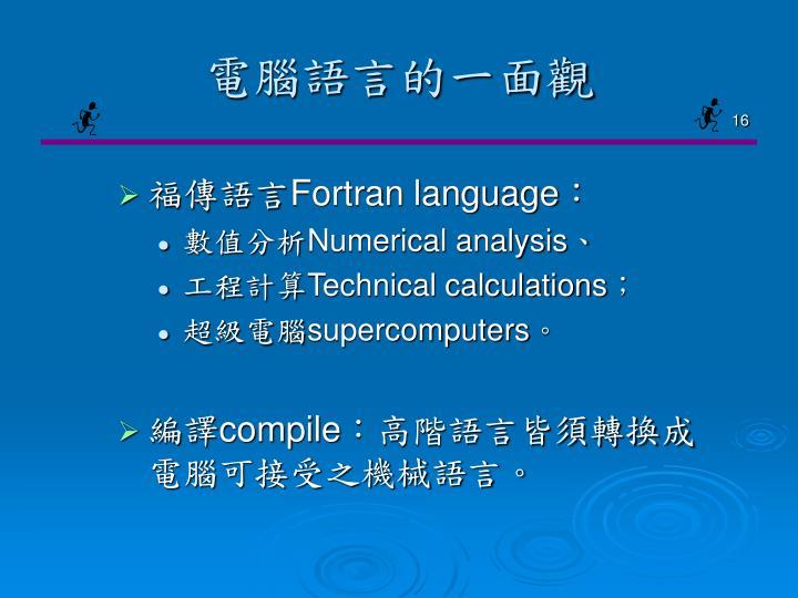 電腦語言的一面觀