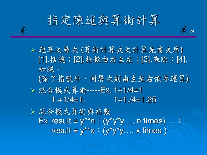 指定陳述與算術計算
