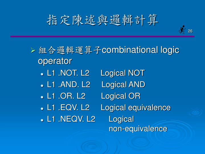 指定陳述與邏輯計算