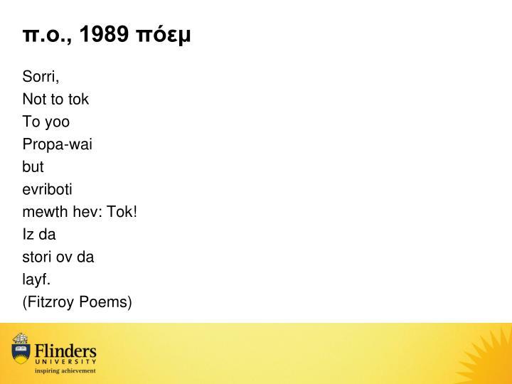 π.ο., 1989 πόεμ