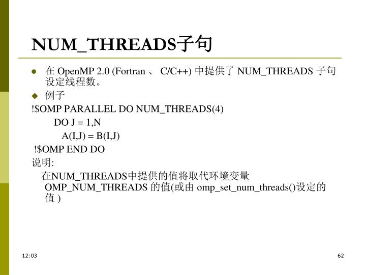 NUM_THREADS