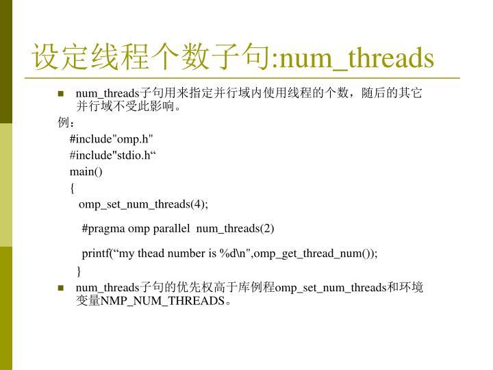 设定线程个数子句:num_threads