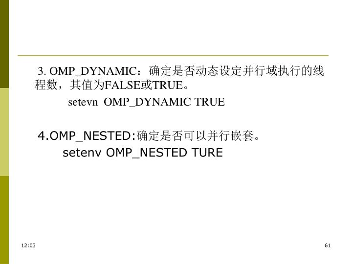 3. OMP_DYNAMIC