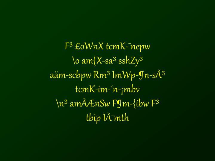 F³ £oWnX tcmK-¯nepw