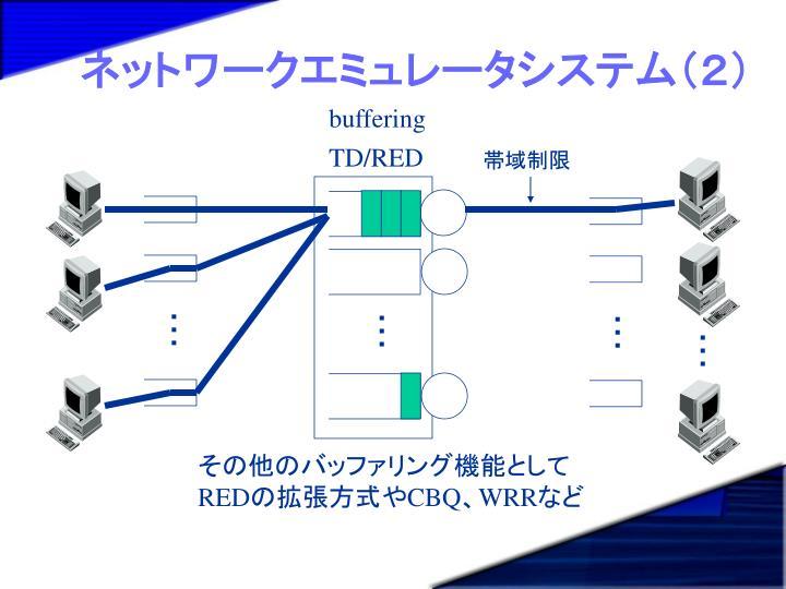 ネットワークエミュレータシステム(2)