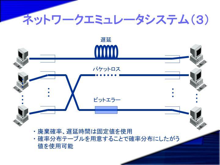 ネットワークエミュレータシステム(3)