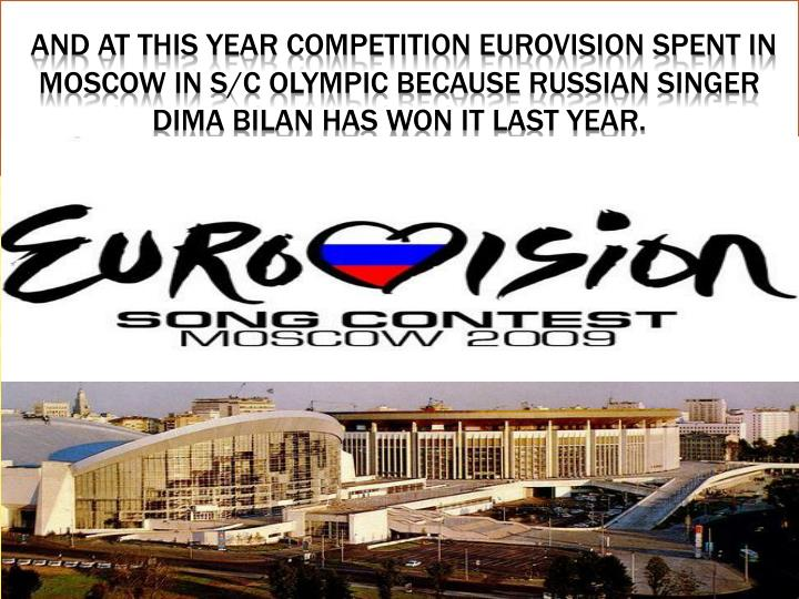 And at this year competition Eurovision spent in Moscow in S/C Olympic because