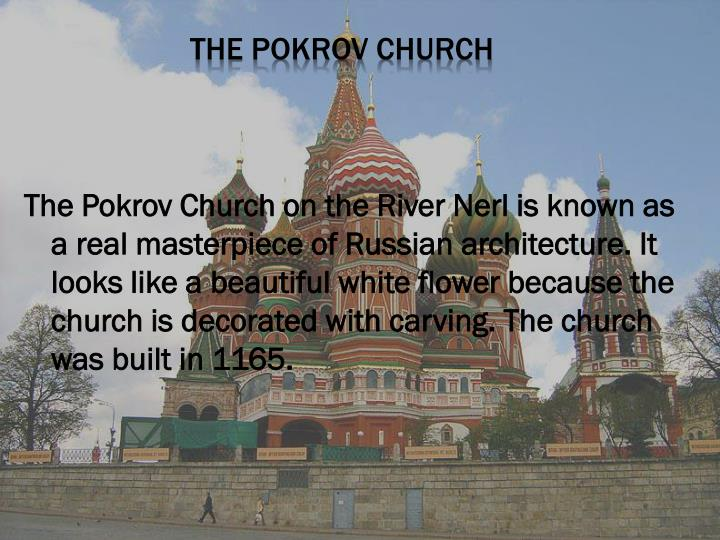 The Pokrov Church on the River Nerl is known as a real masterpiece of Russian architecture. It looks like a beautiful white flower because the church is decorated with carving. The church was built in 1165.