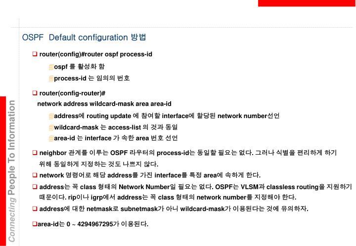 OSPF  Default configuration