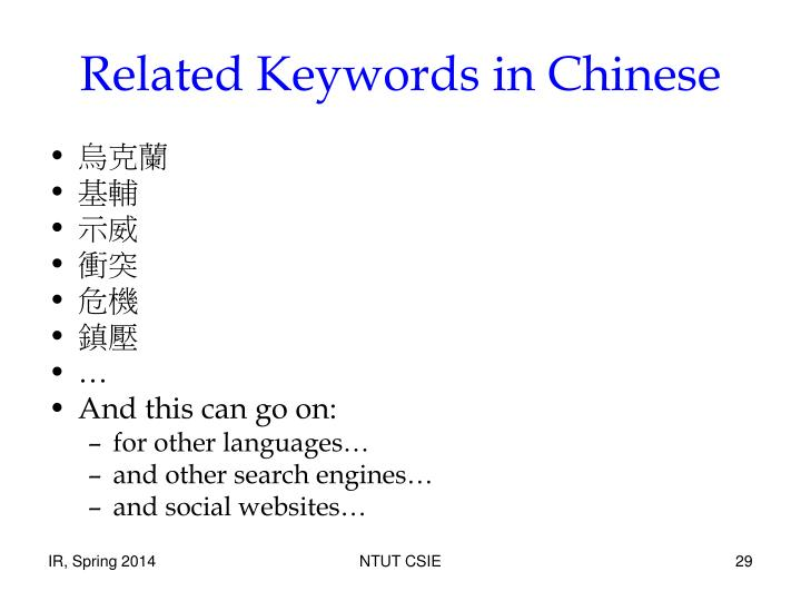 Related Keywords in Chinese
