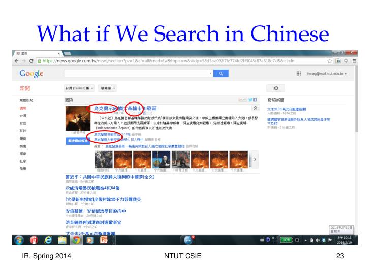 What if We Search in Chinese