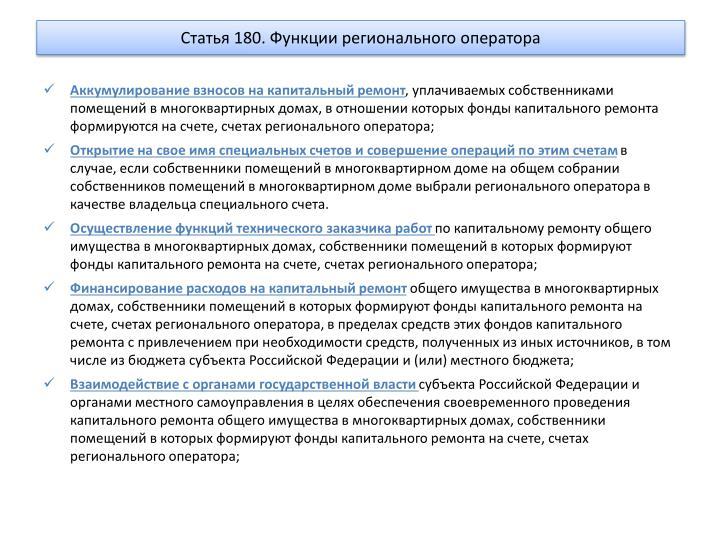 Статья 180. Функции регионального оператора
