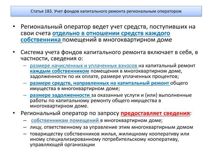 Статья 183. Учет фондов капитального ремонта региональным оператором
