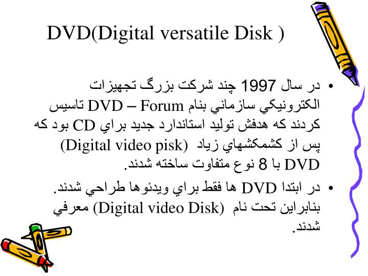 DVD(Digital versatile Disk )
