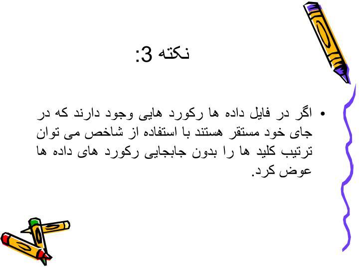 نکته 3: