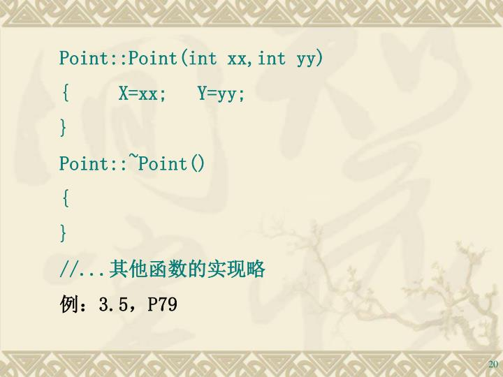Point::Point(int xx,int yy)