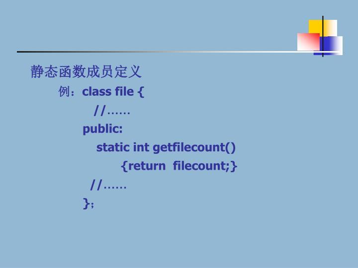 静态函数成员定义