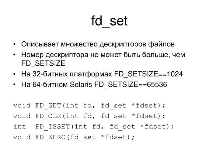 fd_set