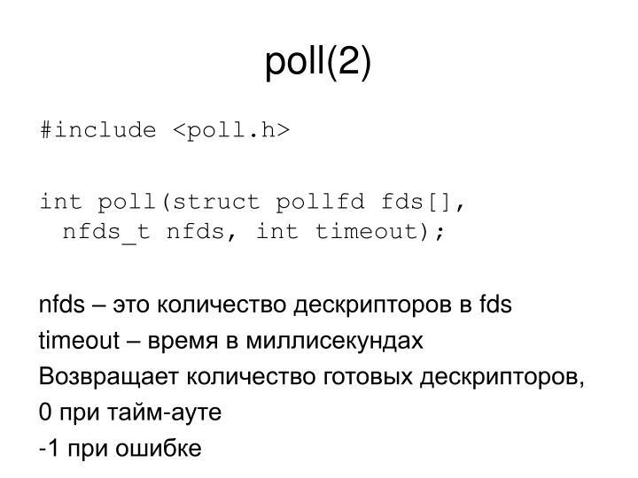 poll(2)