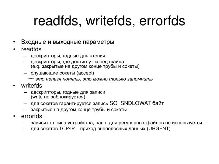 readfds, writefds, errorfds