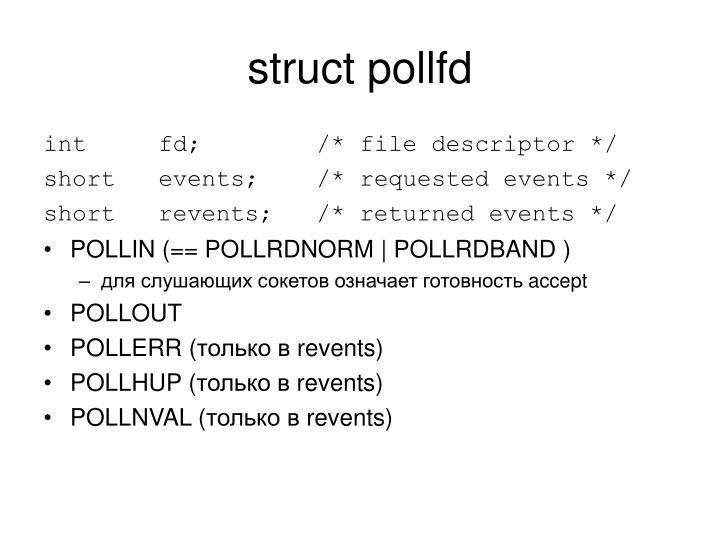 struct pollfd