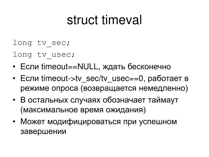 struct timeval