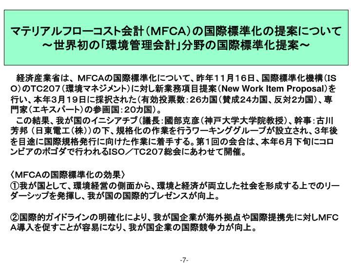 マテリアルフローコスト会計(MFCA)の国際標準化の提案について