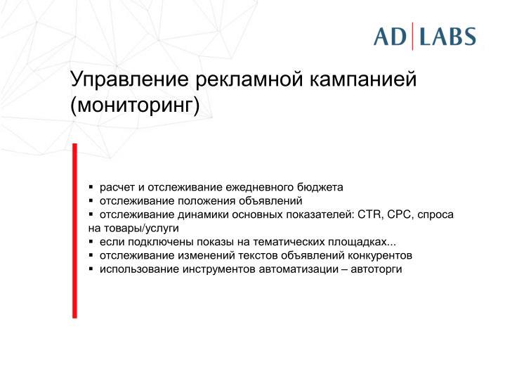 Управление рекламной кампанией (мониторинг)