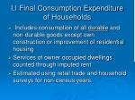 i i final consumption expenditure of households