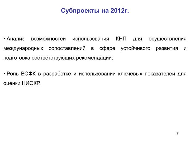 Субпроекты на 2012г