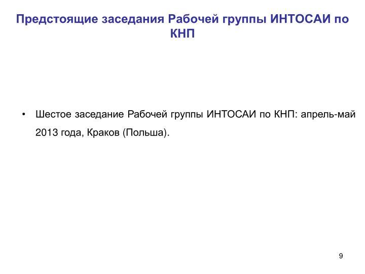 Предстоящие заседания Рабочей группы ИНТОСАИ по КНП