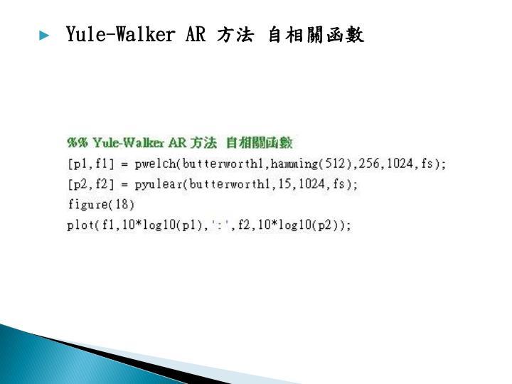 Yule-Walker AR