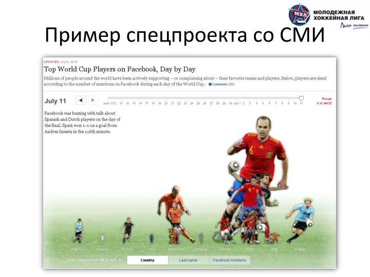 Пример спецпроекта со СМИ