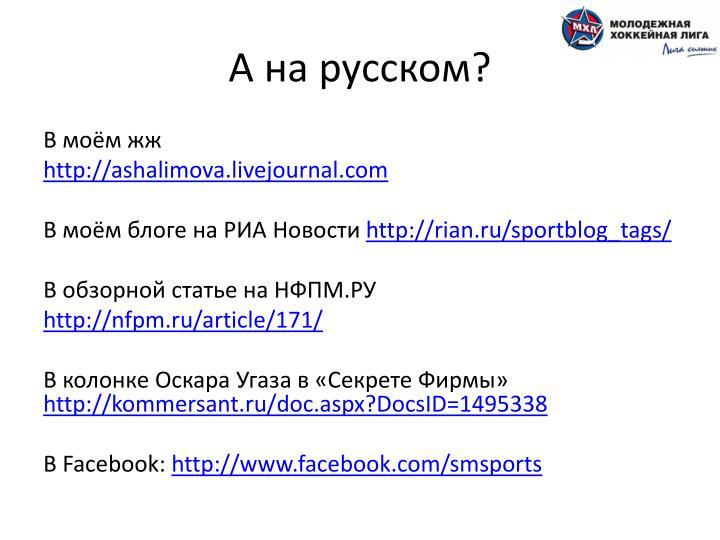 А на русском?