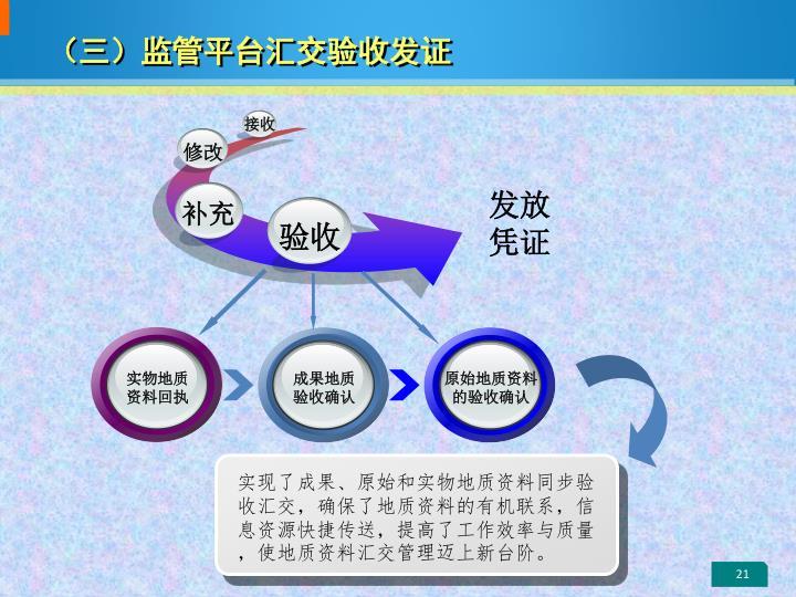 (三)监管平台汇交验收发证