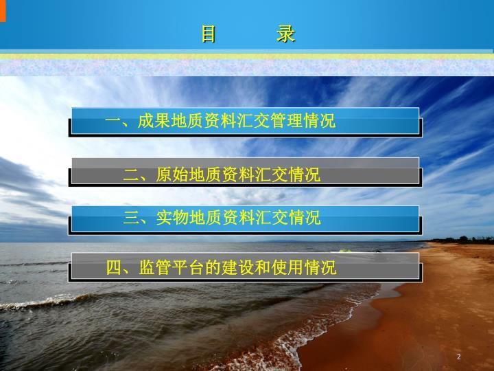 一、成果地质资料汇交管理情况