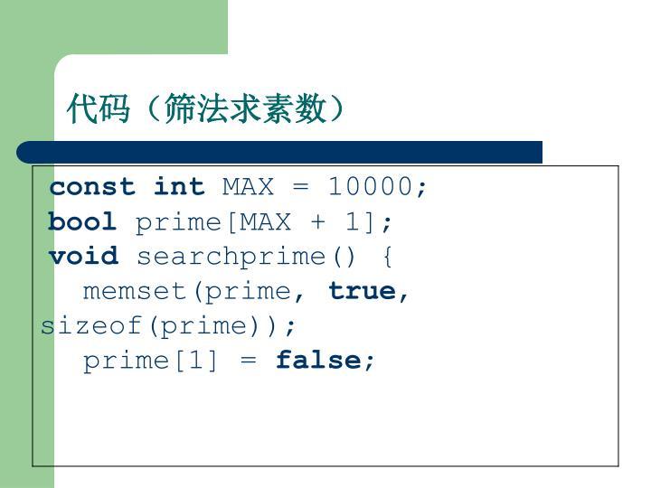 代码(筛法求素数)