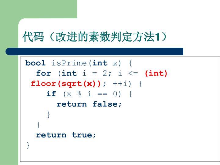 代码(改进的素数判定方法
