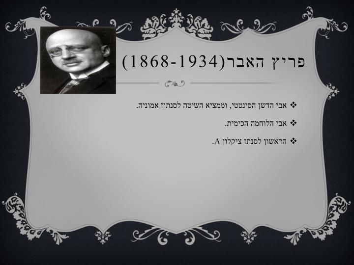פריץ האבר(1868-1934)