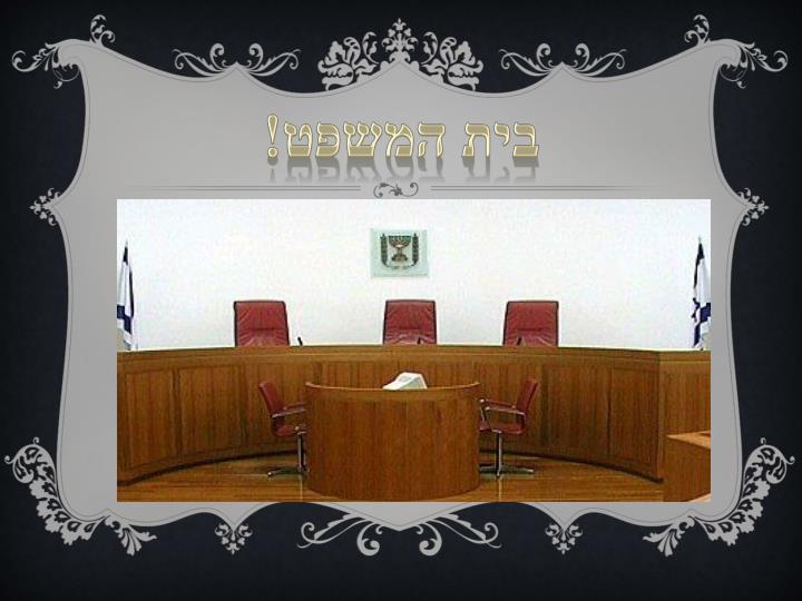 בית המשפט!