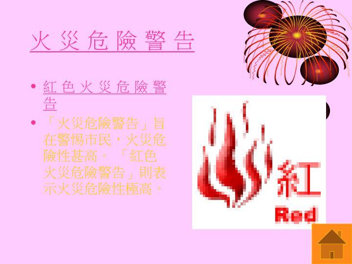 火 災 危 險 警 告