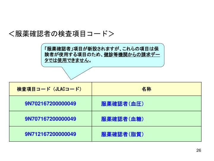 <服薬確認者の検査項目コード>