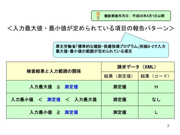 健診実施年月日:平成