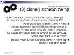 clone 3