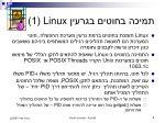 linux 11